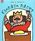 ぞうのたまごのたまごやき[寺村輝夫/和歌山 静子・絵/理論社]