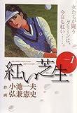 紅い芝生 1 (キングシリーズ)