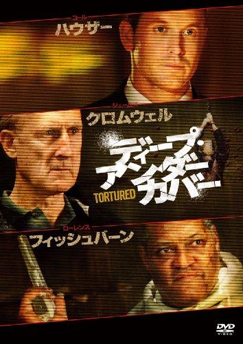 ディープ・アンダーカバー [DVD]