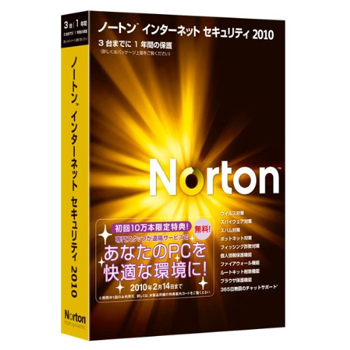 Norton Internet Security 2010 初回限定版