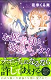 お医者様と溺愛カンケイ (ミッシィコミックスYLC Collection)