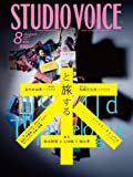 STUDIO VOICE (スタジオ・ボイス) 2009年 08月号 [雑誌]