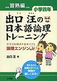 出口汪の日本語論理トレーニング 小学4年 習熟編―論理エンジンJr.