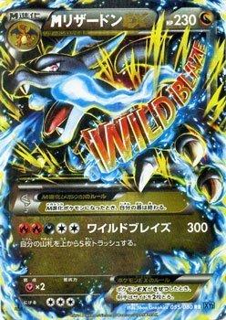 ポケモンカードXY MリザードンEX(RR) / ワイルドブレイズ / シングルカード