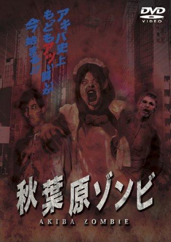 秋葉原ゾンビ [DVD]