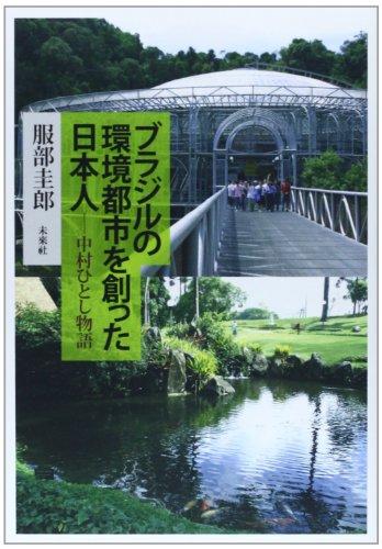 ブラジルの環境都市を創った日本人: 中村ひとし物語