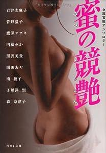 蜜の競艶―女流官能アンソロジー (河出i文庫)