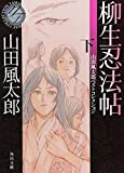 柳生忍法帖 下 山田風太郎ベストコレクション (角川文庫)