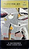 ペニクロス村殺人事件 (1958年) (世界探偵小説全集)