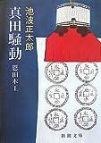 真田騒動―恩田木工 (新潮文庫)