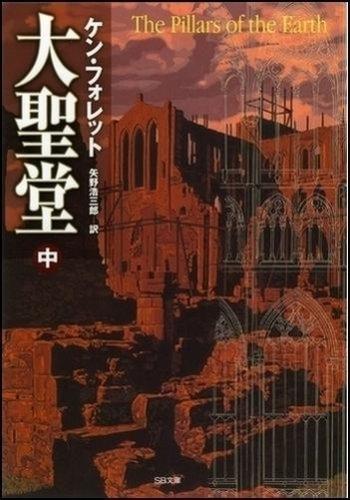 大聖堂 (中)