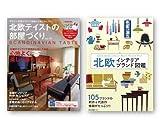 【Amazon.co.jp限定】北欧インテリア2冊セット KLIPPANスペシャルe.スポンジワイプ付き (NEKO MOOK)