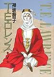 T・E・ロレンス (1) (ウィングス・コミック文庫)