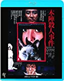 本陣殺人事件 ≪HDニューマスター版≫ [Blu-ray]