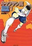 キャプテン翼 ROAD TO 2002 7 (集英社文庫―コミック版) (集英社文庫 た 46-46)