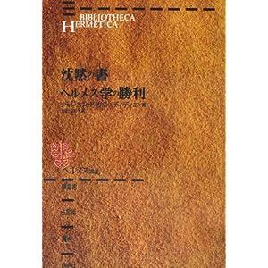沈黙の書・ヘルメス学の勝利 (ヘルメス叢書—錬金術・占星術・魔術)