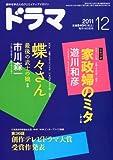 ドラマ 2011年 12月号 [雑誌]