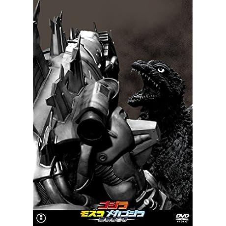 ゴジラ×モスラ×メカゴジラ東京SOS 東宝DVD名作セレクション