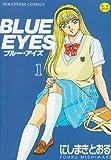 BLUE EYES / にしまき とおる のシリーズ情報を見る