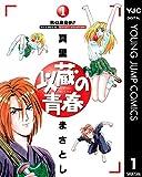 以蔵の青春 1 (ヤングジャンプコミックスDIGITAL)