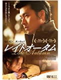 レイトオータム [DVD]