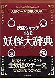 人気ゲーム攻略BOOK 妖怪ウォッチ1&2 妖怪大辞典 (アスペクトムック)