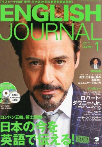 ENGLISH JOURNAL (イングリッシュジャーナル) 2013年 01月号
