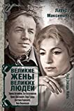img - for Velikie zheny velikih lyudey book / textbook / text book