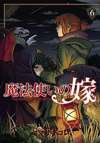魔法使いの嫁 6 (コミックブレイド)