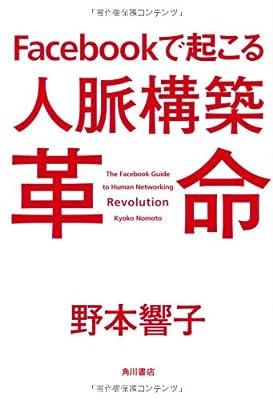 Facebookで起こる人脈構築革命