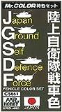 Mr.カラー 特色セット CS661 陸上自衛隊戦車色カラーセット