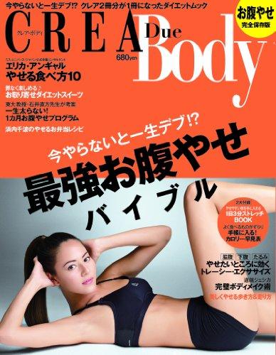 CREA Due Body 「今やらないと一生デブ!? 最強 お腹やせバイブル」