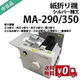 【中古紙折り機・1週間保証】シルバー精工 MA-290/350