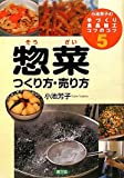 小池芳子の手づくり食品加工コツのコツ〈5〉惣菜―つくり方・売り方 (小池芳子の手づくり食品加工コツのコツ 5)