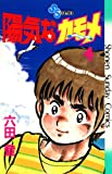 陽気なカモメ(4) (少年サンデーコミックス)