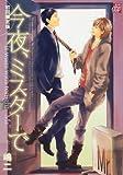 今夜、ミスターで 初回限定版 (ドラコミックス 236)