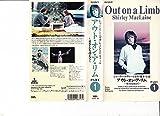 アウト・オン・ア・リム1 [VHS]