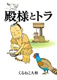 おすすめ漫画「殿様とトラ」