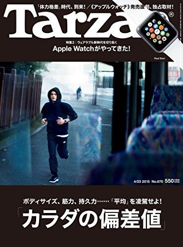 Tarzan (ターザン) 2015年 4月23日号 No.670 [雑誌]