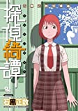 探偵綺譚~石黒正数短編集~ (リュウコミックス)