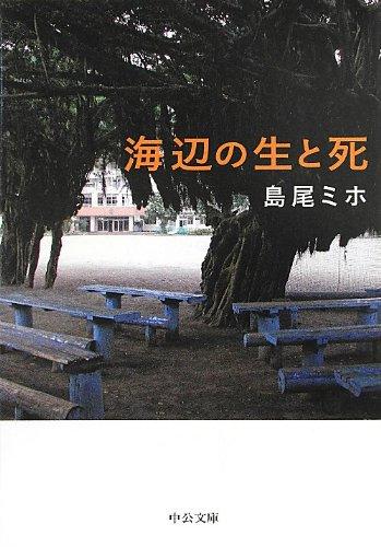 海辺の生と死 (中公文庫)