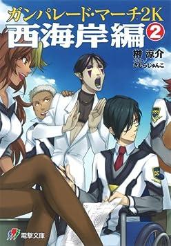 ガンパレード・マーチ 2K 西海岸編 (2) (電撃ゲーム文庫)
