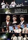 「恋歌2008」プレミアムコンサート [DVD]