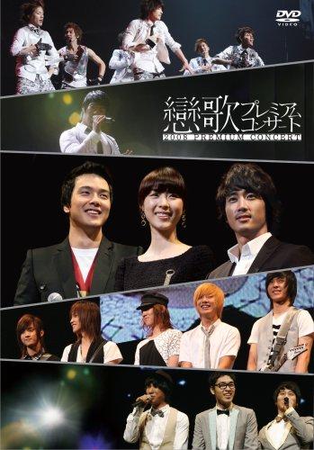 「恋歌2008」 プレミアムコンサート