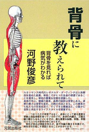 背骨に教えられて―背骨を見れば病気がわかる