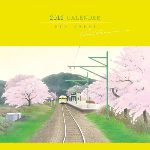 黒井健 [2012年 カレンダー]