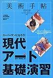サムネイル:美術手帖、最新号(2008年8月号)