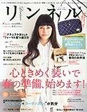 リンネル 2013年 04月号 [雑誌]