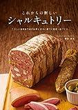 これからの新しいシャルキュトリー :フランス食肉加工品の技術と日本に根づく発想・店づくり