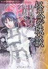 怪念珠談 (HONKOWAコミックス) (ほん怖コミックス 硝子心眼シリーズ)
